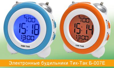 Будильники Тик-Так Б-007Е